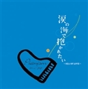 ピアニズム・イン・Jポップ 「涙の海で抱かれたい~SEA OF LOVE~」/五十嵐宏治