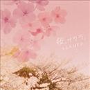 桜、サクラ、Sakura~ビューティフル・ソングス/Various Artist