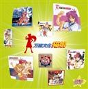 スタまにシリーズ:万能文化猫娘(OVA版)/スタまにシリーズ