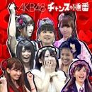 チャンスの順番【劇場盤】/AKB48