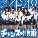 チャンスの順番<Type-B>/AKB48