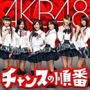 チャンスの順番<Type-A>/AKB48
