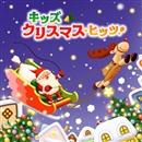 キッズ・クリスマス・ヒッツ!/V.A