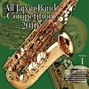 全日本吹奏楽コンクール2010 Vol.1<中学校編I>/全日本吹奏楽コンクール2010