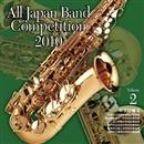 全日本吹奏楽コンクール2010 Vol.2<中学校編II>/全日本吹奏楽コンクール2010