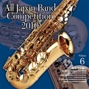 全日本吹奏楽コンクール2010 Vol.6<高等学校編I>/全日本吹奏楽コンクール2010