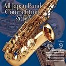 全日本吹奏楽コンクール2010 Vol.9<高等学校編IV>/全日本吹奏楽コンクール2010