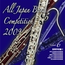 全日本吹奏楽コンクール2009 Vol.6<高等学校編I>/全日本吹奏楽コンクール2009