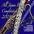 全日本吹奏楽コンクール2009 Vol.8<高等学校編III>/全日本吹奏楽コンクール2009