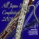 全日本吹奏楽コンクール2009 Vol.10<高等学校編V>/全日本吹奏楽コンクール2009