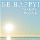 BE HAPPY!プラス思考になれる音楽/岡ナオキ