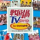 戦国鍋TV ミュージック・トゥナイト ~なんとなく歴史が学べるCD~/戦国鍋TV ミュージック・トゥナイトCD
