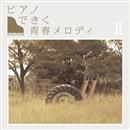 ピアノできく青春メロディ II/角聖子