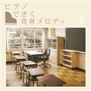 ピアノできく青春メロディ IV/角聖子