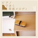 ピアノできく青春メロディ VI/角聖子