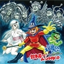 「Dororonえん魔くんメ~ラめら」オリジナルサウンドトラック/moonriders