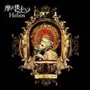 Helios(初回限定盤Type-A)/摩天楼オペラ