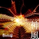 神風[Type-A]/NoGoD