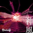 神風[Type-B]/NoGoD