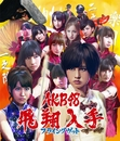 フライングゲット<Type-A>/AKB48