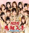 フライングゲット<Type-B>/AKB48