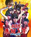 フライングゲット<劇場盤>/AKB48