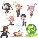 まよウタ!/「まよチキ!」キャラクターソングアルバム