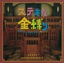 ステキな金縛り オリジナル・サウンドトラック/荻野清子