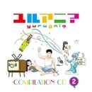 ユルアニ?コンピレーションCD(2)/ユルアニ?コンピレーションCD