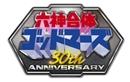 30th Anniversary 六神合体ゴッドマーズ SUPER COMPLETE BOX(特典DISC)/六神合体ゴッドマーズ