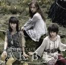 風は吹いている<Type-A>/AKB48