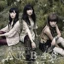 風は吹いている<Type-B>/AKB48