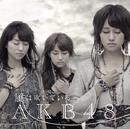 風は吹いている<劇場盤>/AKB48