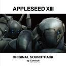 アップルシードXIII オリジナルサウンドトラック/アップルシードXIII オリジナルサウンドトラック