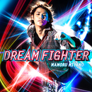 DREAM FIGHTER/宮野真守