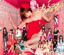 上からマリコ<Type-A>/AKB48