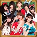 上からマリコ【劇場盤】/AKB48
