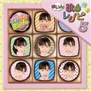 『クッキンアイドル アイ!マイ!まいん!』まいん歌のレシピ5/福原遥、長谷川智樹