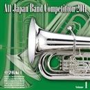 全日本吹奏楽コンクール2011 Vol.1 中学校編I/全日本吹奏楽コンクール