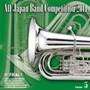 全日本吹奏楽コンクール2011 Vol.5 中学校編V/全日本吹奏楽コンクール