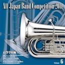 全日本吹奏楽コンクール2011 Vol.6 高等学校編I/全日本吹奏楽コンクール