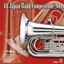 全日本吹奏楽コンクール2011 Vol.14 大学・職場・一般編IV/全日本吹奏楽コンクール