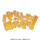 Happy Girl(TVサイズ)/喜多村英梨