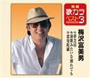 特選・歌カラベスト3 夢芝居/演歌みたいな別れでも/恋曼陀羅/梅沢富美男