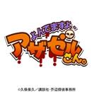 Travelog/Team.ねこかん[猫]featuring.小野坂昌也