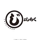 ニッポン笑顔百景(tv size)/桃黒亭一門
