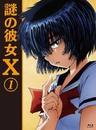 謎の彼女X 1(期間限定版)/TVアニメ「謎の彼女X」
