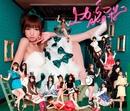 ゼロサム太陽(歌:team K)/AKB48