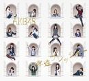 永遠プレッシャー<Type-A>/AKB48