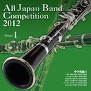 全日本吹奏楽コンクール2012 Vol.1 中学校編I/全日本吹奏楽コンクール2012